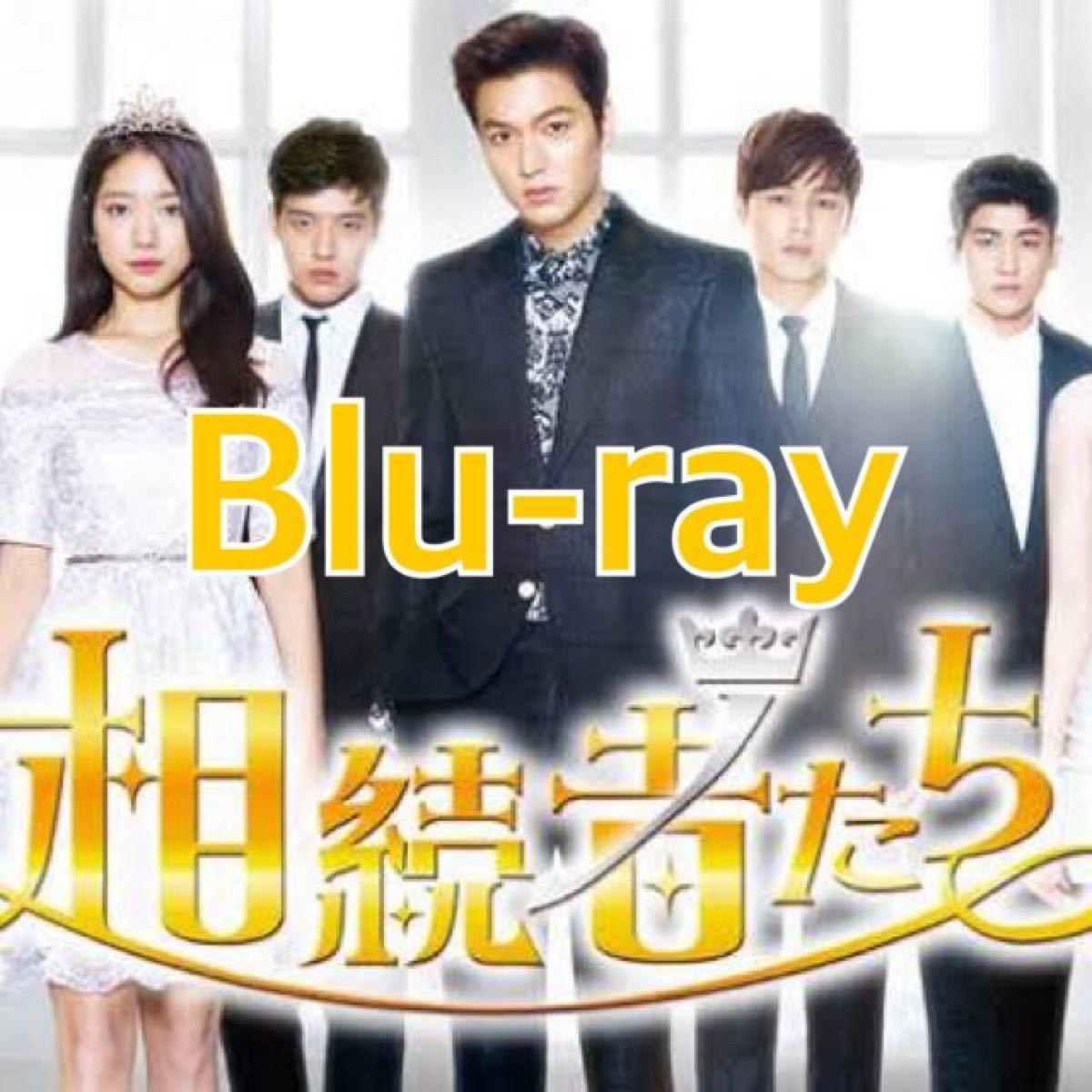 韓国ドラマ 相続者たち Blu-ray
