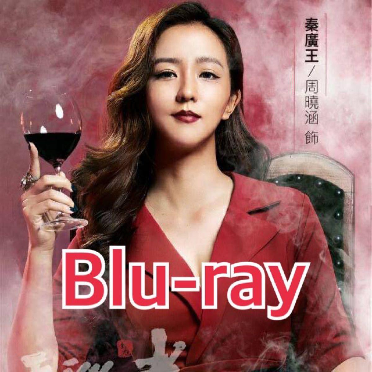 中国ドラマ 天巡者 Blu-ray