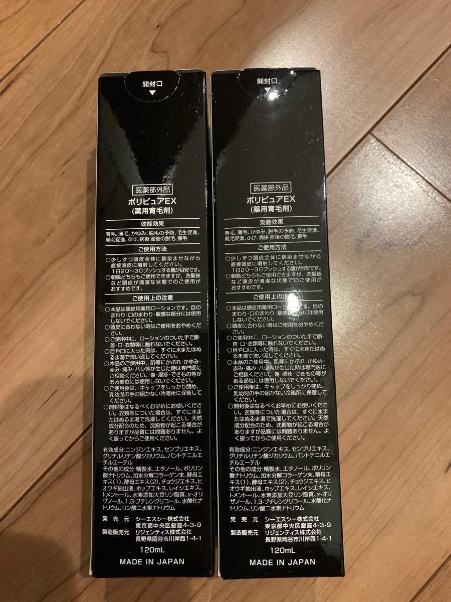 【送料無料】新品未開封 薬用育毛剤 ポリピュアEX 120ml 2本セット