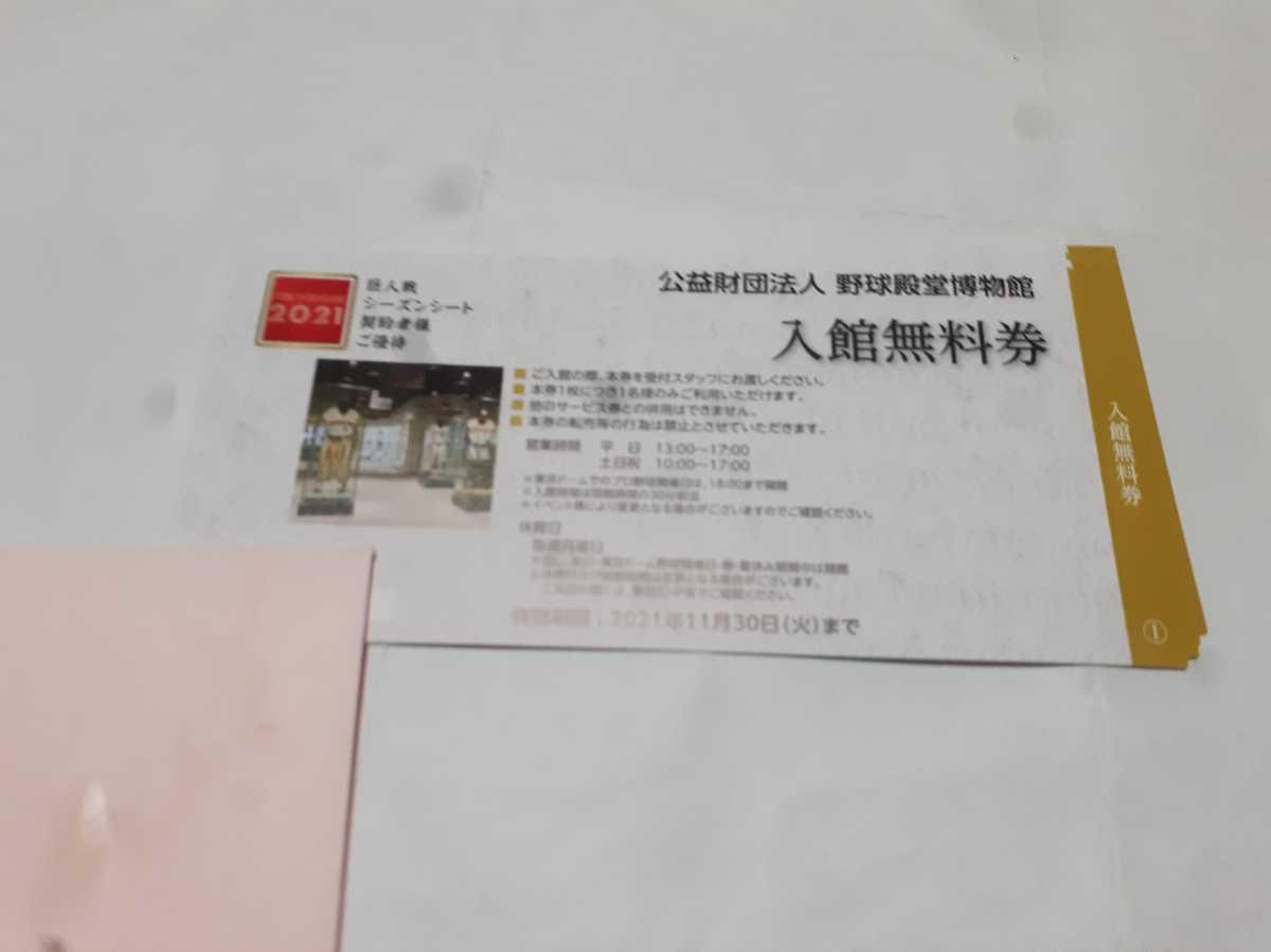東京ドーム株主優待券野球殿堂博物館入館無料券5枚セット_画像1