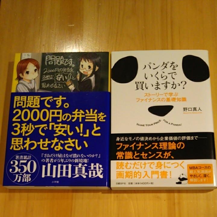 「問題です。2000円の弁当を3秒で「安い!」と思わせなさい」「パンダをいくらで買いますか?」計2冊