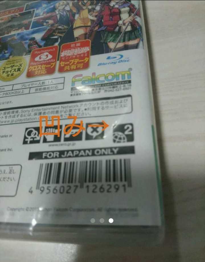 未開封品 英雄伝説 閃の軌跡 [PS3 the Best]  PS3ソフト