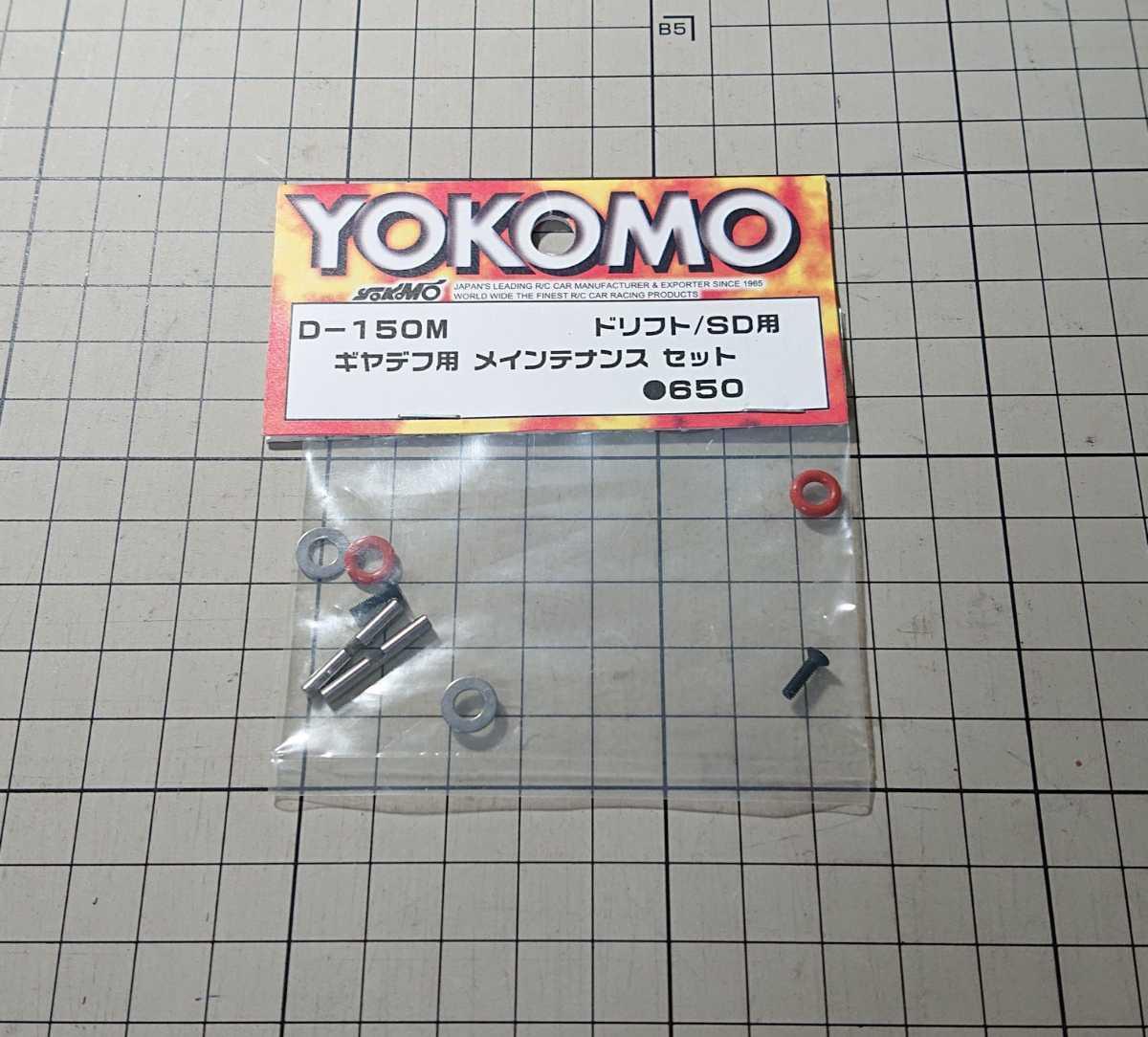 ヨコモ D-150M ギアデフ用 メンテナンス セット YOKOMO RC ラジコン