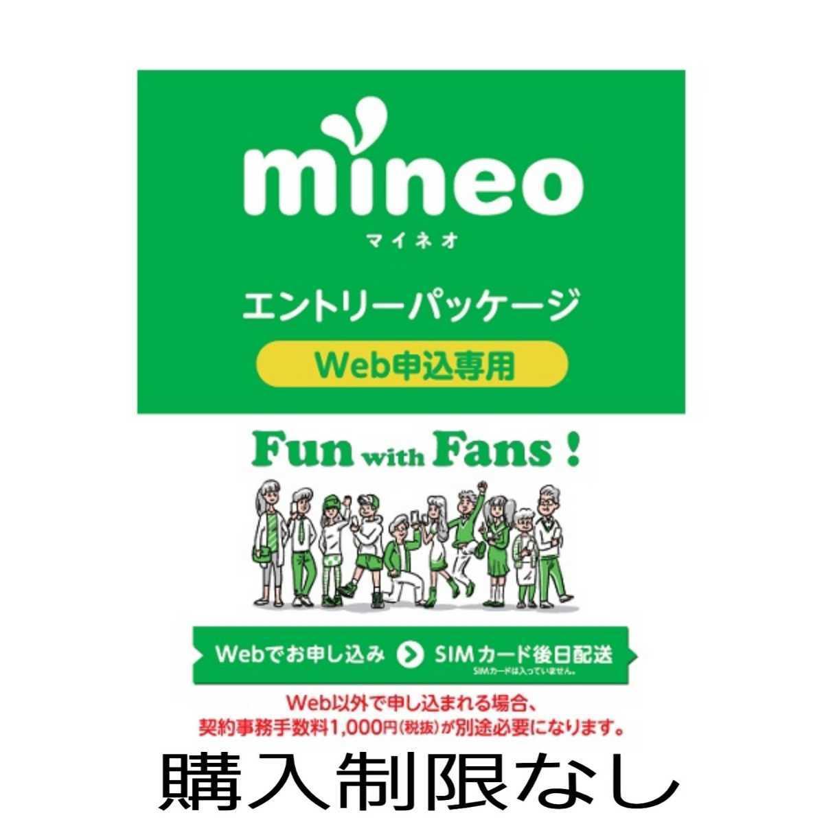 【取引メッセージにてお知らせ】mineo エントリーコード エントリーパッケージ マイネオ_画像1