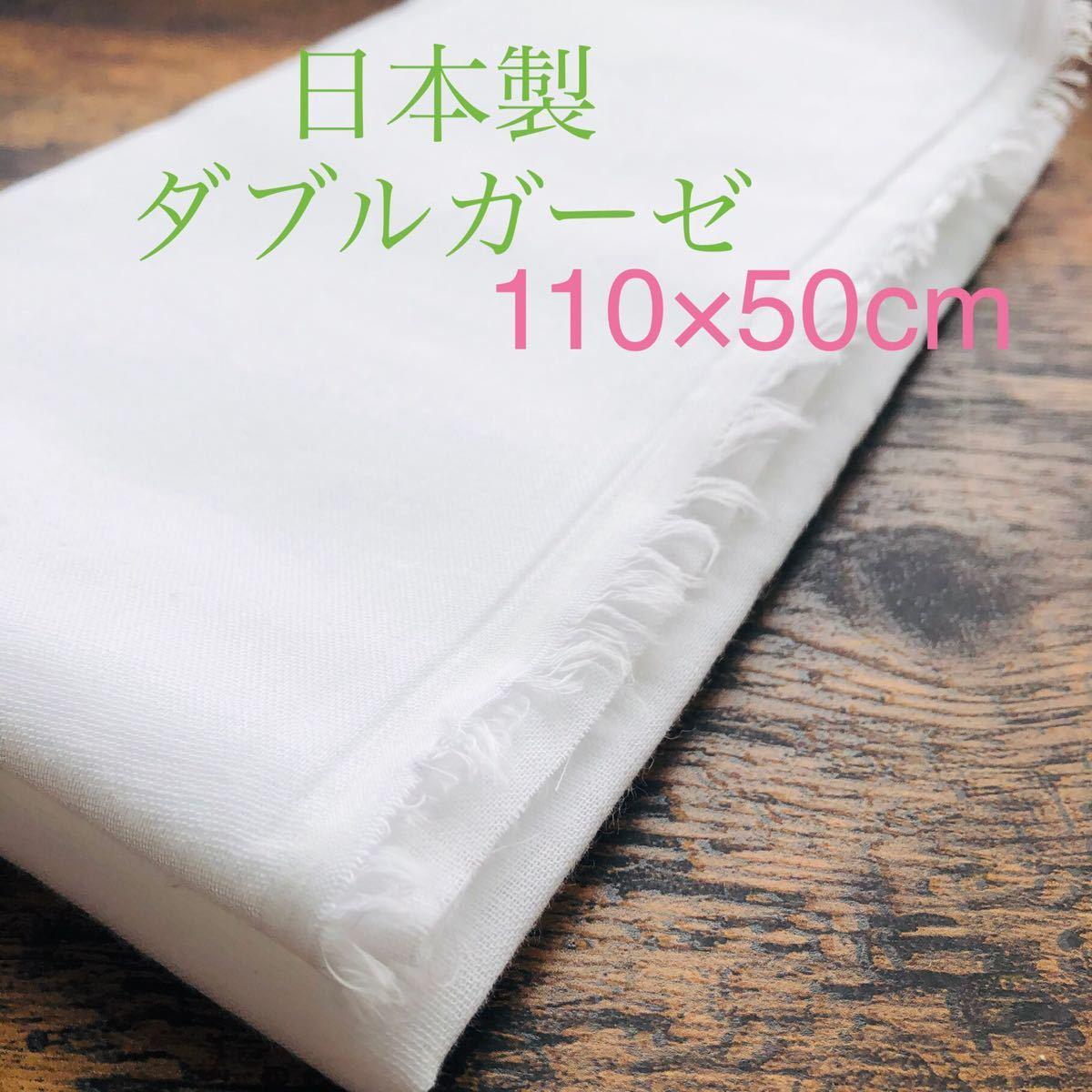 ダブルガーゼ 日本製 高品質  白生地 ハンドメイド材料