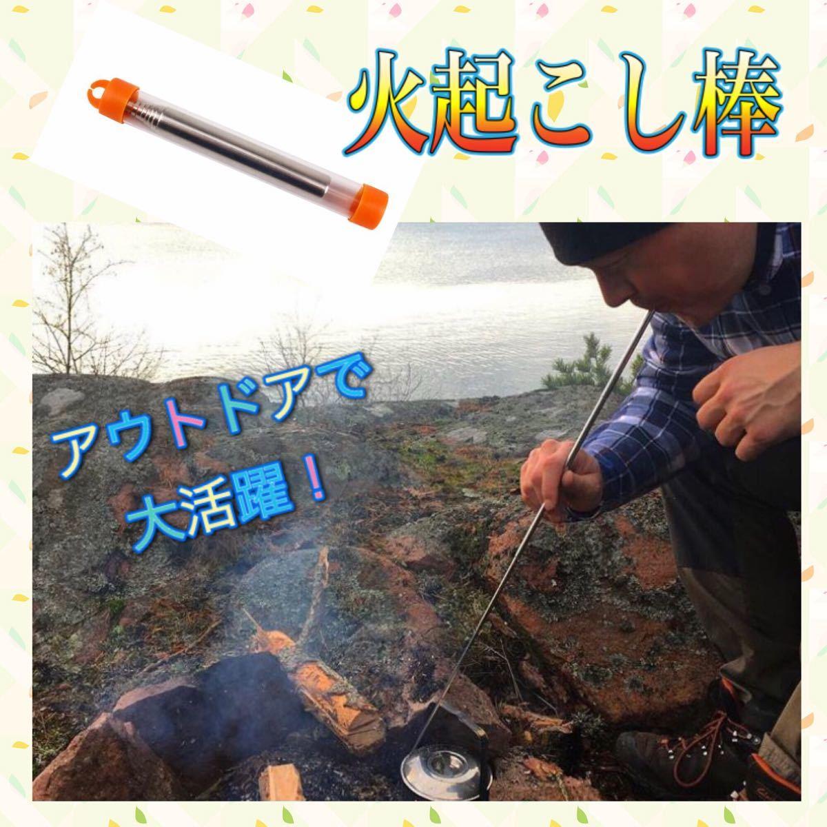 ★ 火起こし棒 ★ 火起こし ふいご ファイヤーブラスター BBQ キャンプ 焚き火