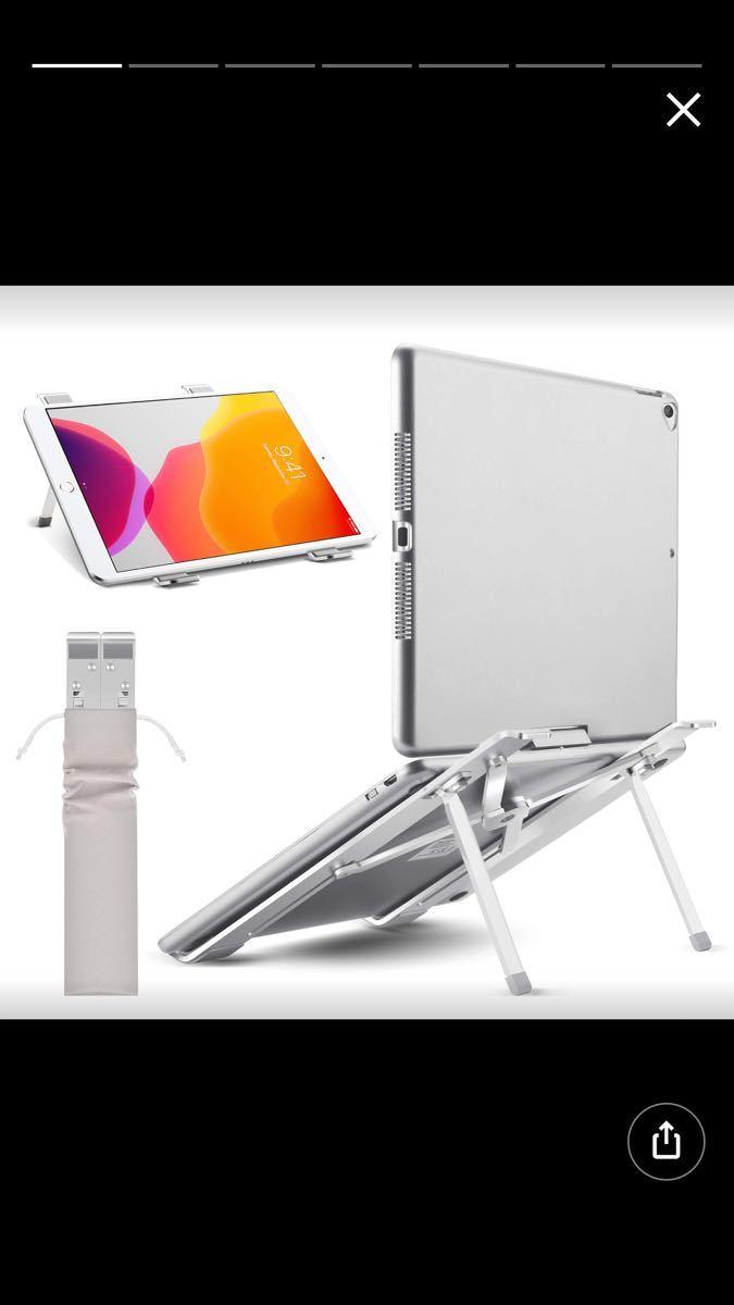 ノートパソコン スタンド PCスタンド 折りたたみ式 パソコンスタンド 滑り止め アルミ合金製 7段の高さ調節可能