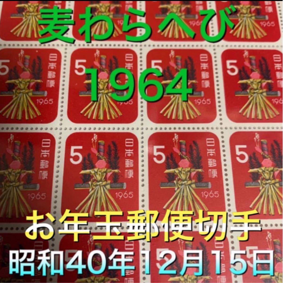 年賀切手  麦わらへび 昭和40年 切手 切手シート 日本切手  記念切手