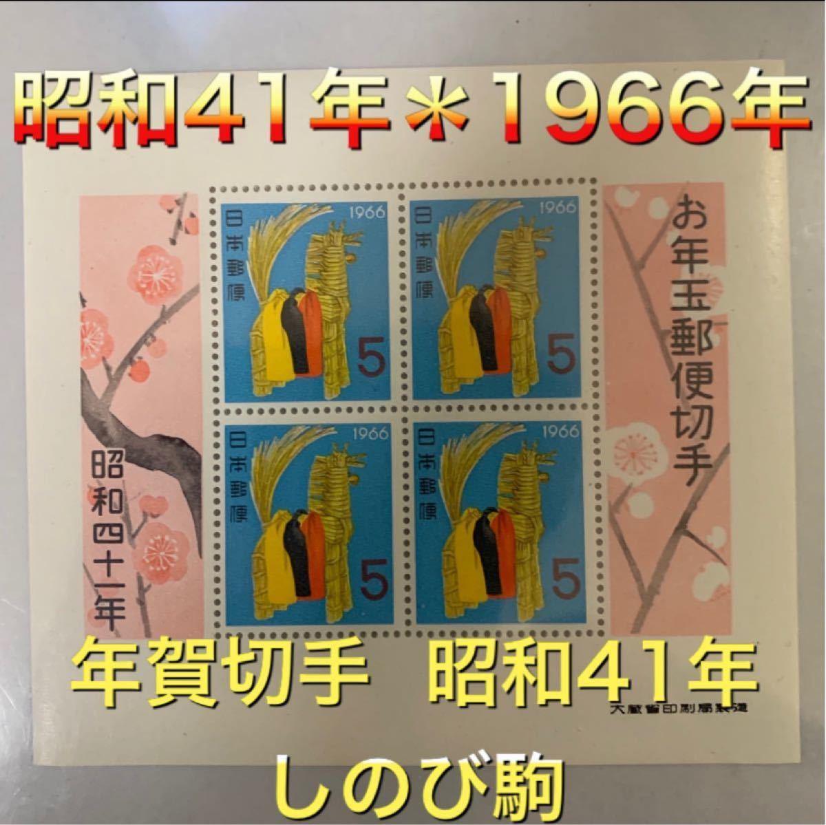 年賀切手 日本切手 郵便切手 お年玉切手 小型シート 昭和41年 しのび駒