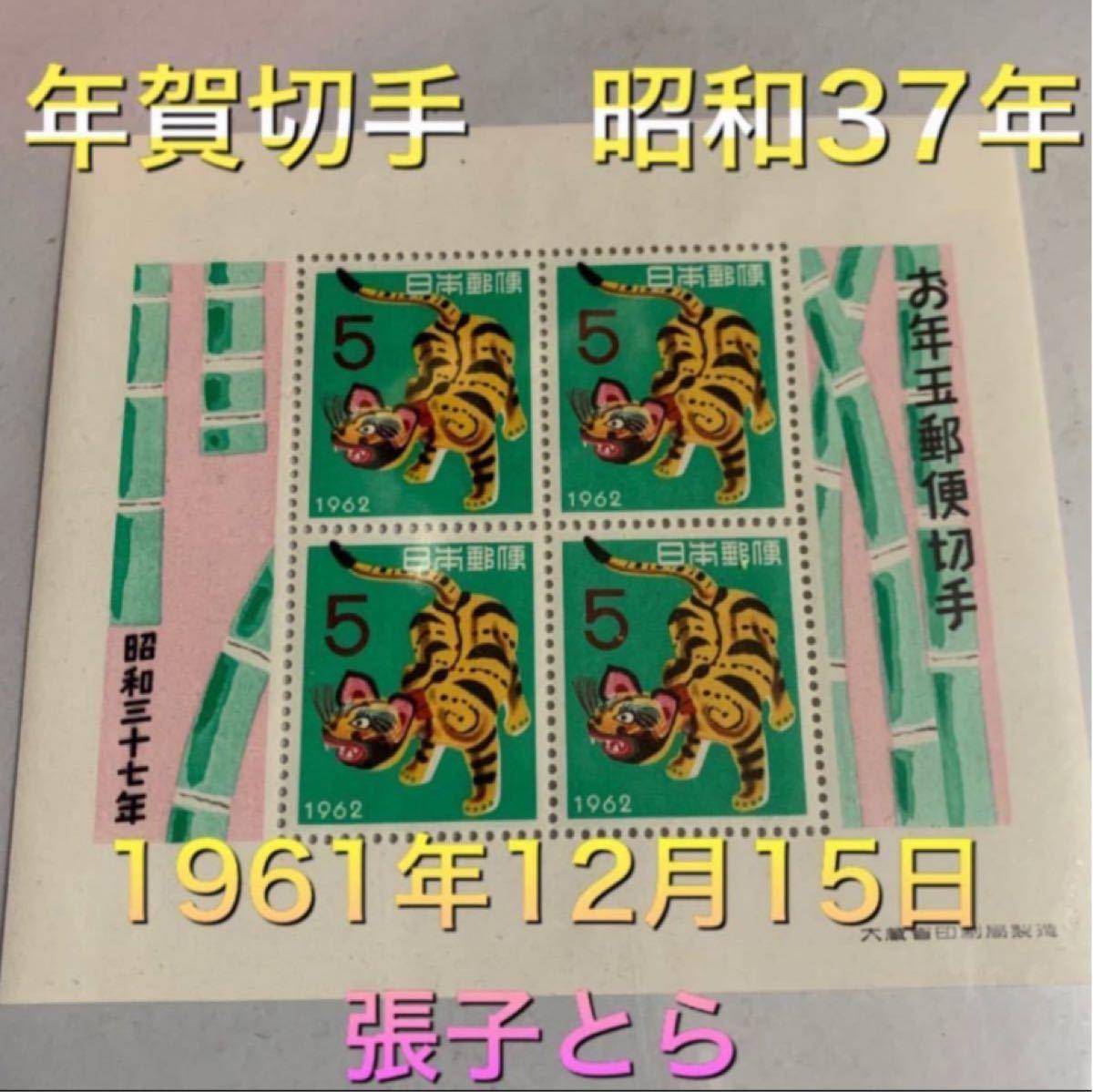 年賀切手 昭和37年 張子とら 小型シート 切手 日本切手 昭和切手