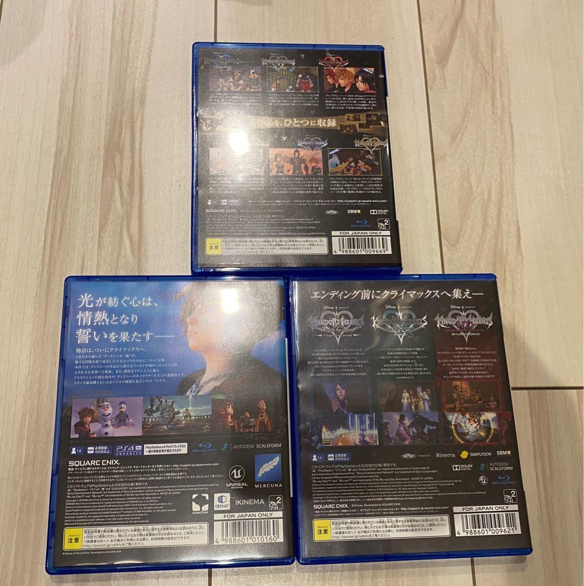 キングダムハーツ PS4 3作品セット KINGDOM HEARTS
