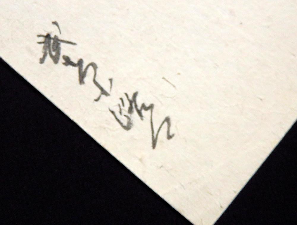 <C193256> 武者小路実建 肉筆和歌短冊/江戸時代後期の公卿 安政勤王八十八廷臣_画像4