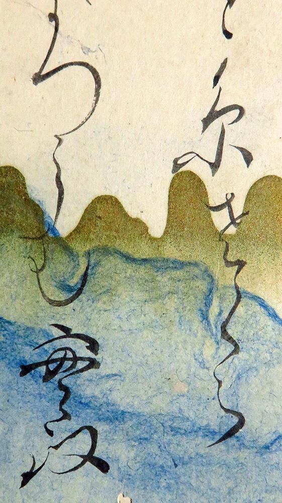 <C192827> 山本実政 肉筆和歌短冊「酔美人」幕末の公卿 安政勤王八十八廷臣の一人_画像3