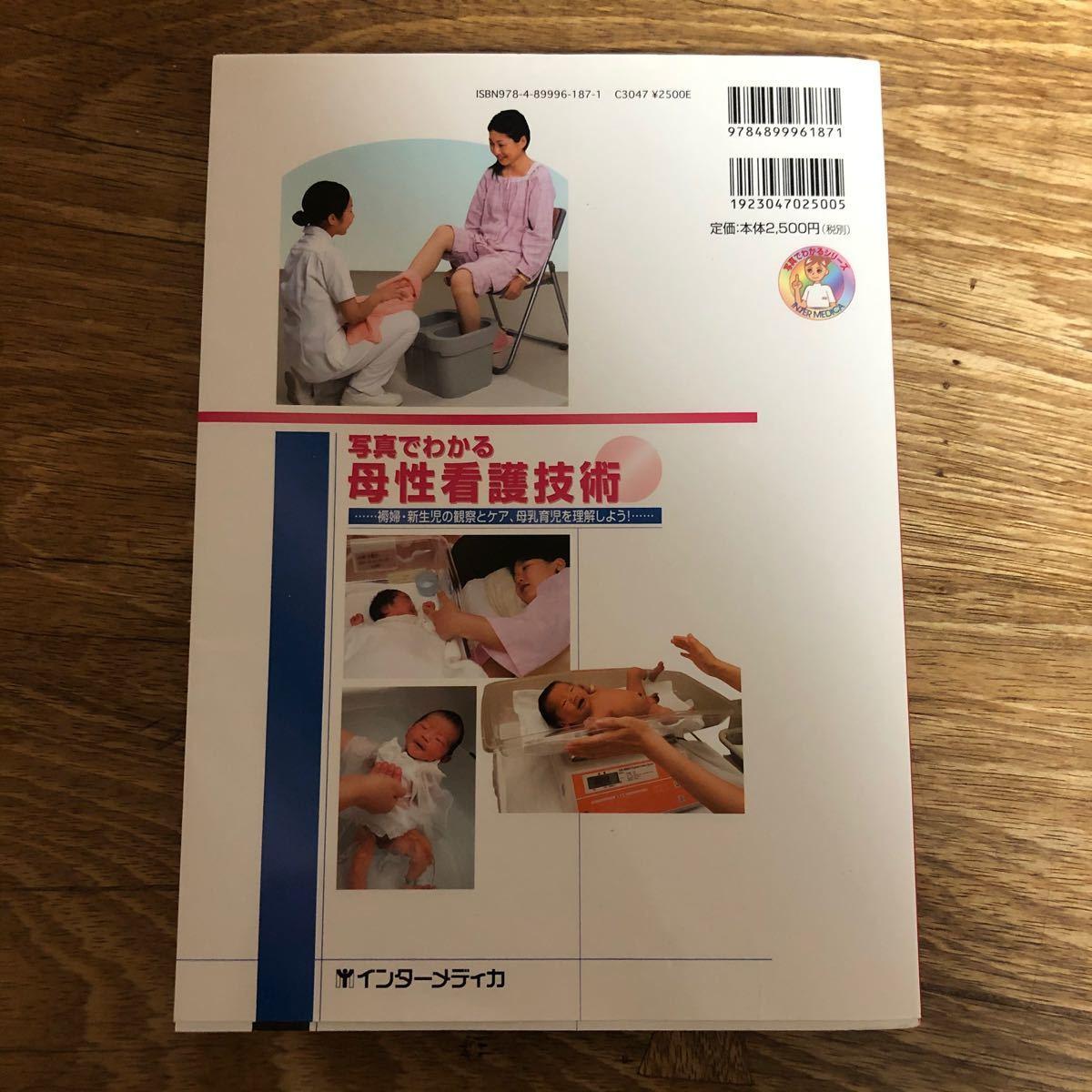 写真でわかる母性看護技術