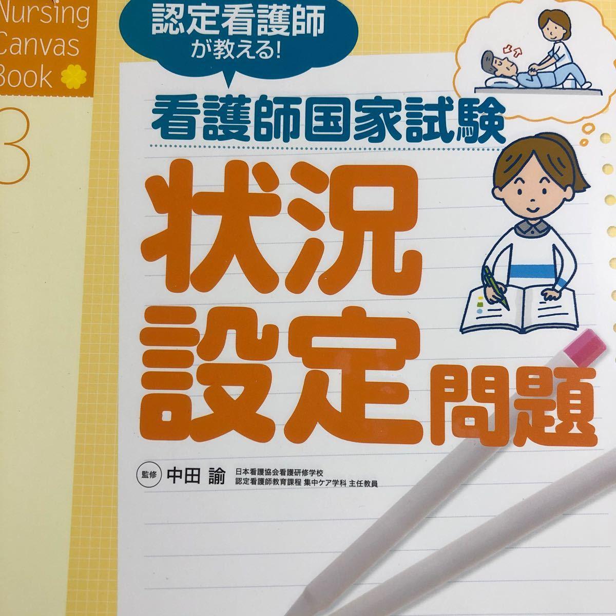 看護師国家試験 状況設定問題 学研