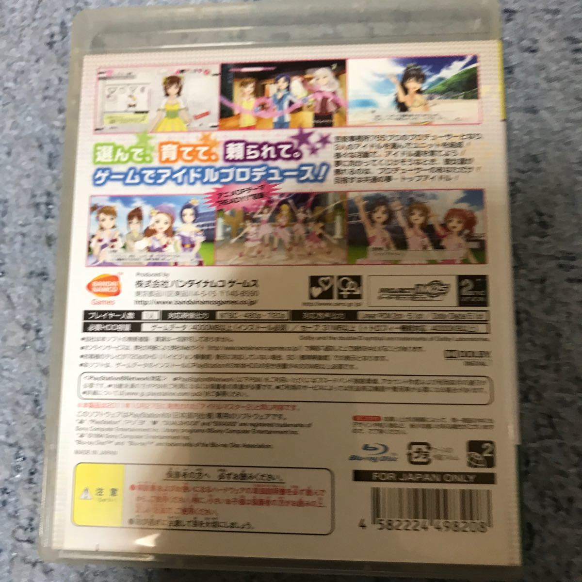 【PS3】 アイドルマスター2 (THE IDOLM@STER2) [PS3 the best]