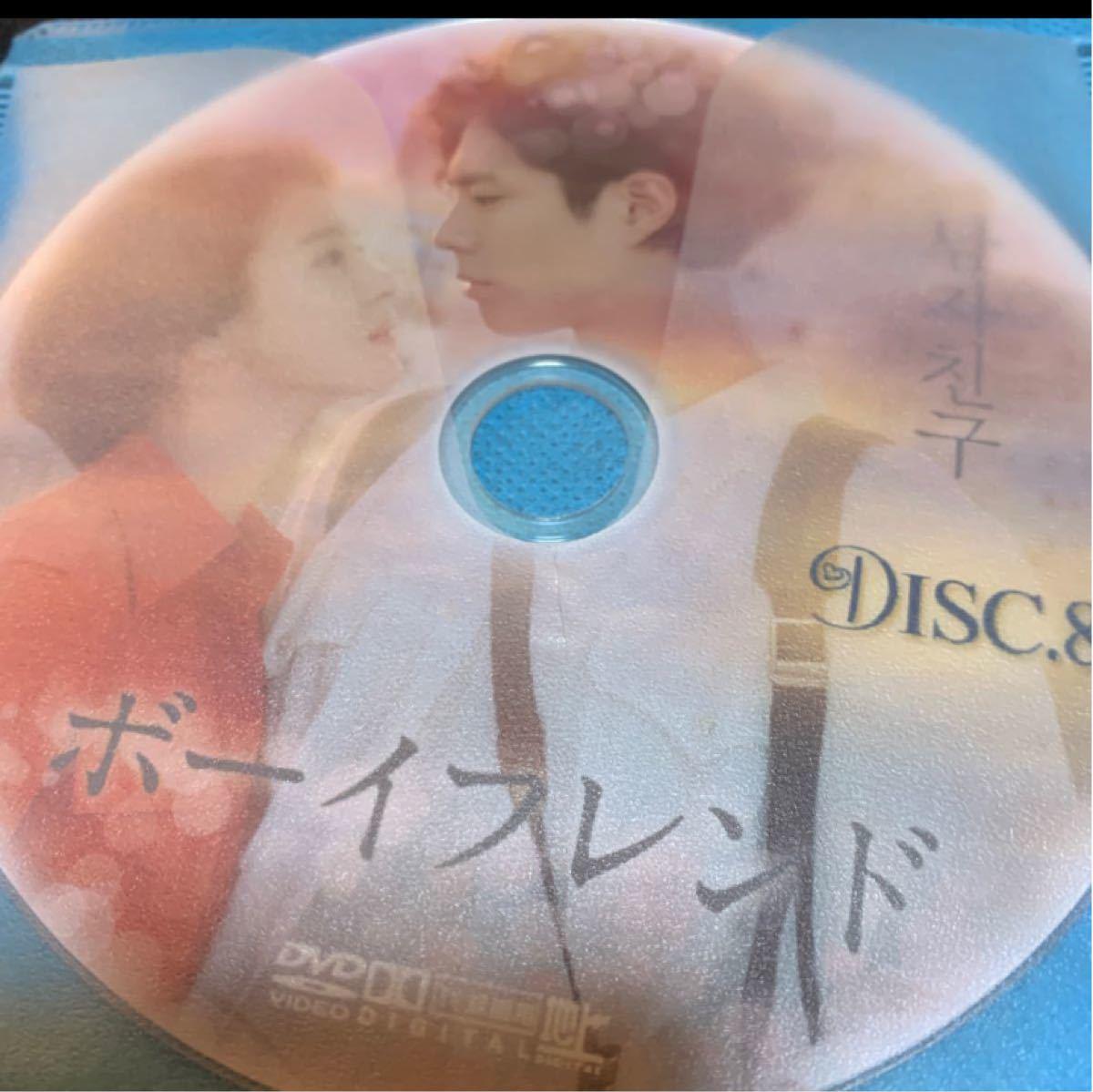 韓国ドラマ ボーイフレンド DVD全話【レーベル印刷あり】