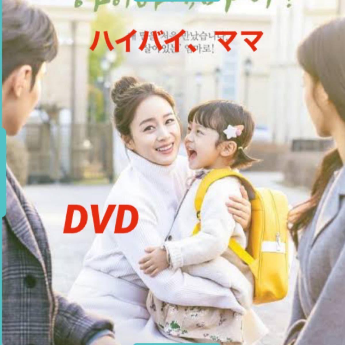 韓国ドラマ ハイバイママ DVD全話【レーベル印刷あり】