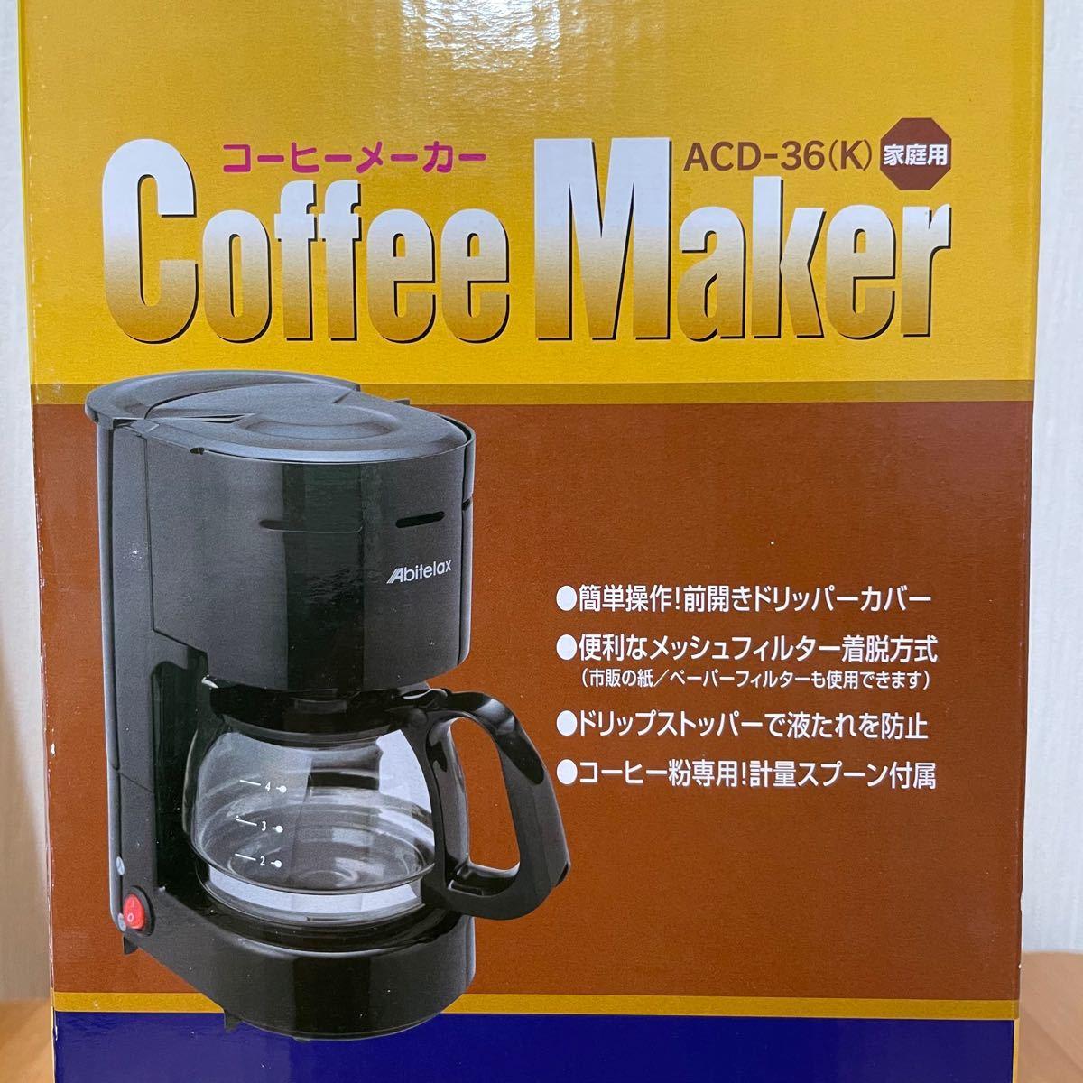 コーヒーメーカー アビテラックス Abitelax