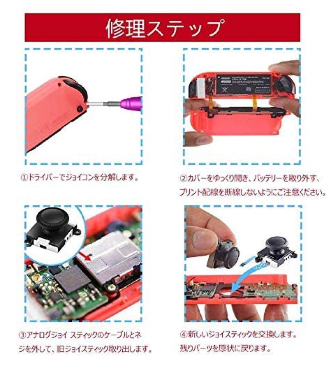 ジョイコン修理キット ジョイコン 修理パーツ 左右対応