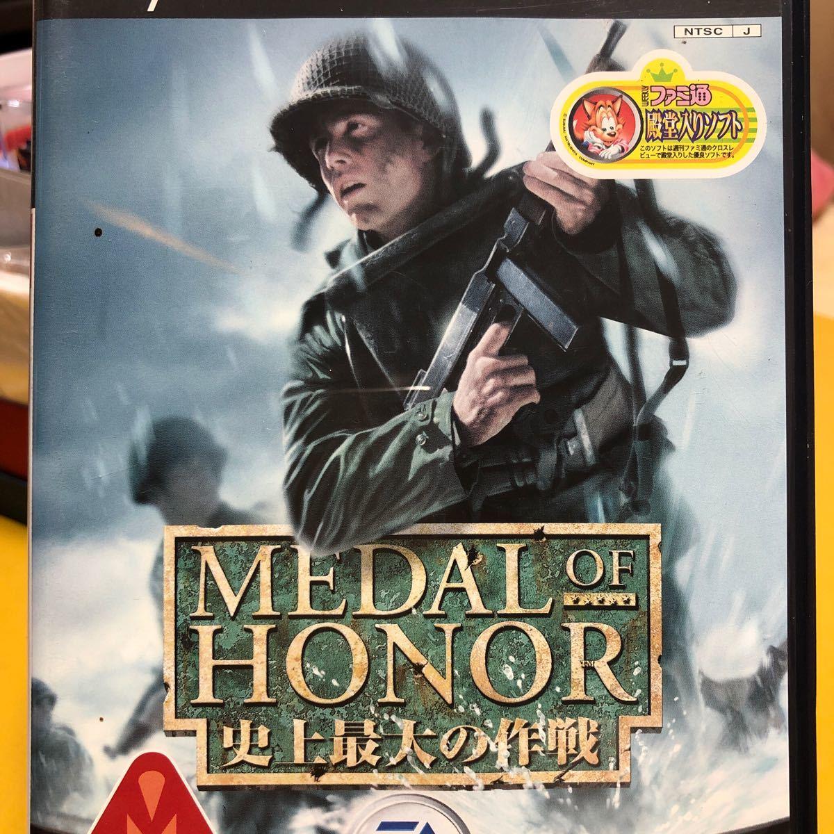 【PS2】 メダルオブオナー 史上最大の作戦 [EA BEST HITS]