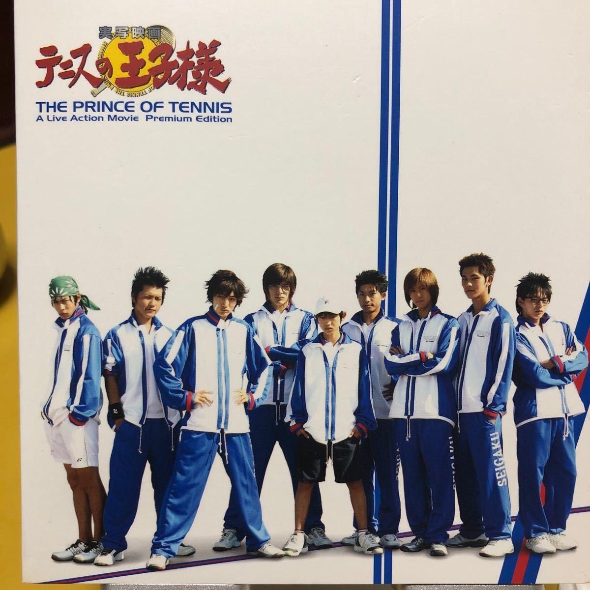 実写映画 テニスの王子様 DVD