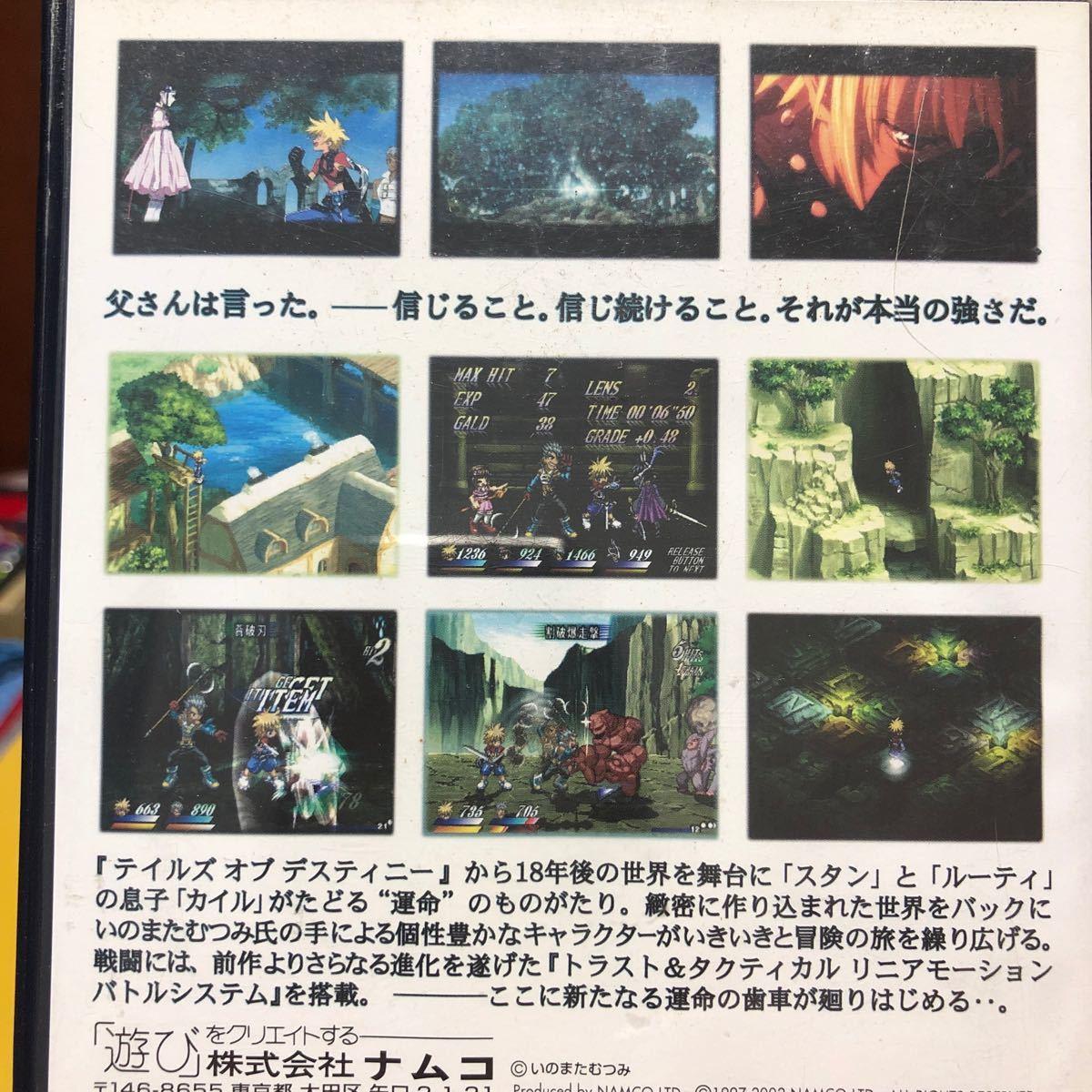 【PS2】 テイルズ オブ デスティニー2