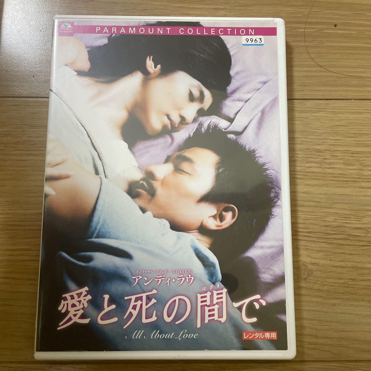 愛と死の間で 韓国DVD♪