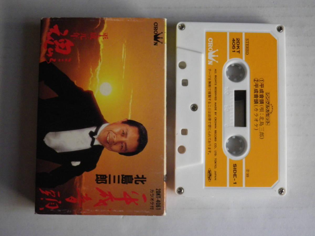 カセット 北島三郎「平成音頭」「魂(こころ)」歌&カラオケ 歌詞カード付  中古カセットテープ多数出品中!_画像1