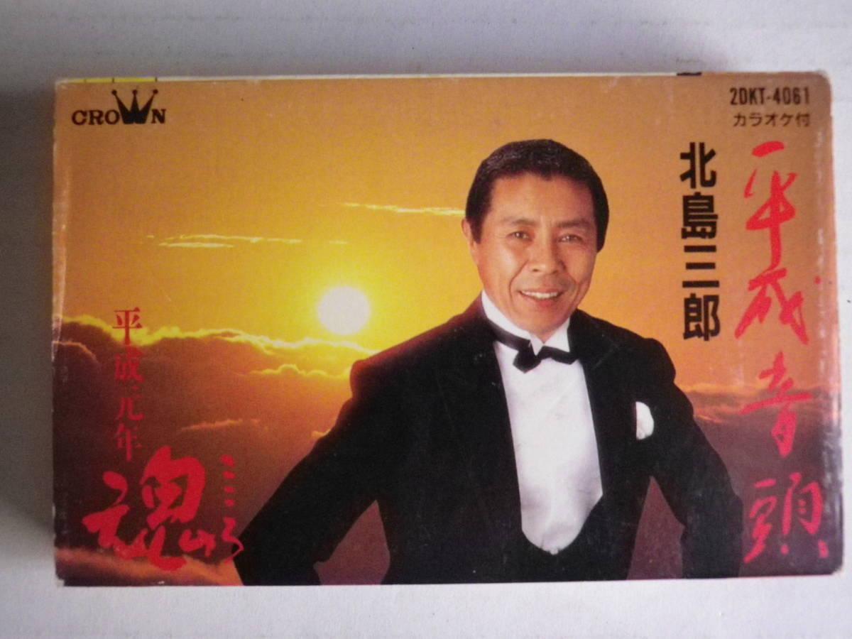 カセット 北島三郎「平成音頭」「魂(こころ)」歌&カラオケ 歌詞カード付  中古カセットテープ多数出品中!_画像2