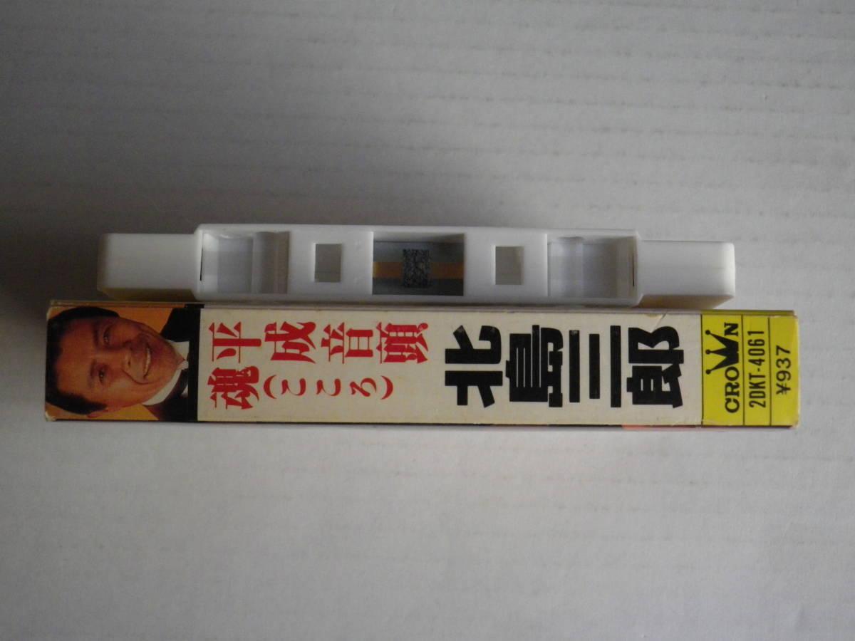 カセット 北島三郎「平成音頭」「魂(こころ)」歌&カラオケ 歌詞カード付  中古カセットテープ多数出品中!_画像4