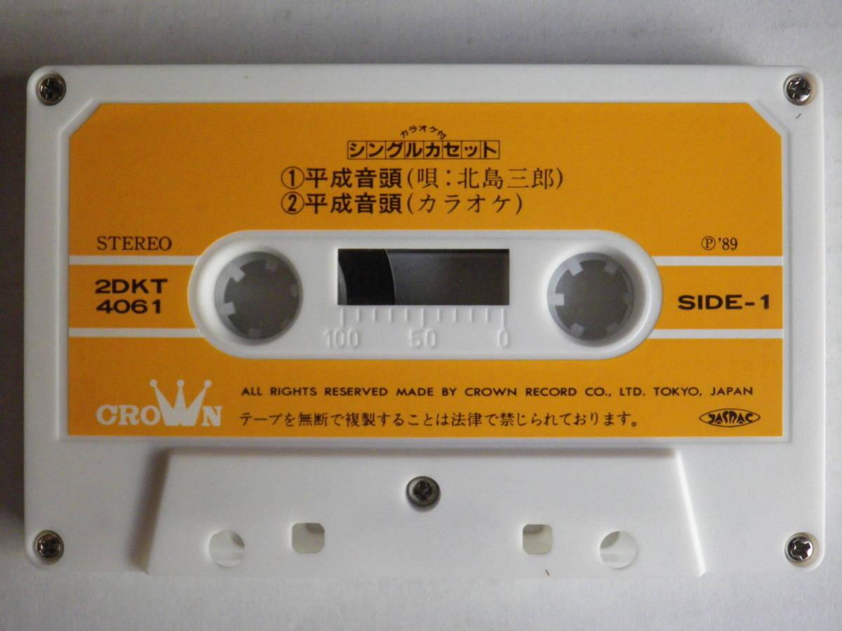 カセット 北島三郎「平成音頭」「魂(こころ)」歌&カラオケ 歌詞カード付  中古カセットテープ多数出品中!_画像6