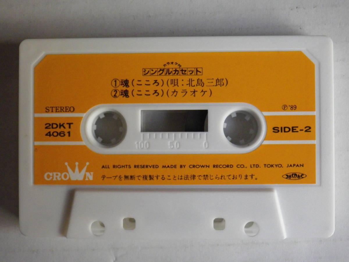 カセット 北島三郎「平成音頭」「魂(こころ)」歌&カラオケ 歌詞カード付  中古カセットテープ多数出品中!_画像7