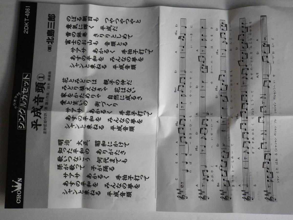 カセット 北島三郎「平成音頭」「魂(こころ)」歌&カラオケ 歌詞カード付  中古カセットテープ多数出品中!_画像8