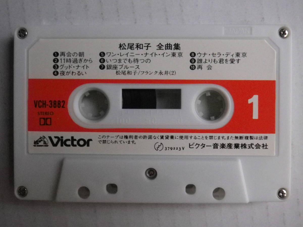 カセット 松尾和子 全曲集 歌詞カード付 Victor VCH-3882 定価3500円 昭和歌謡 フランク永井 中古カセットテープ多数出品中!_画像6
