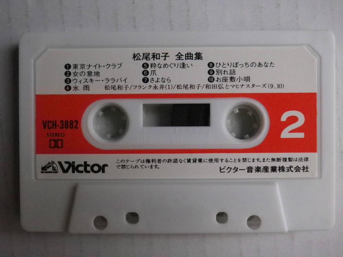 カセット 松尾和子 全曲集 歌詞カード付 Victor VCH-3882 定価3500円 昭和歌謡 フランク永井 中古カセットテープ多数出品中!_画像7