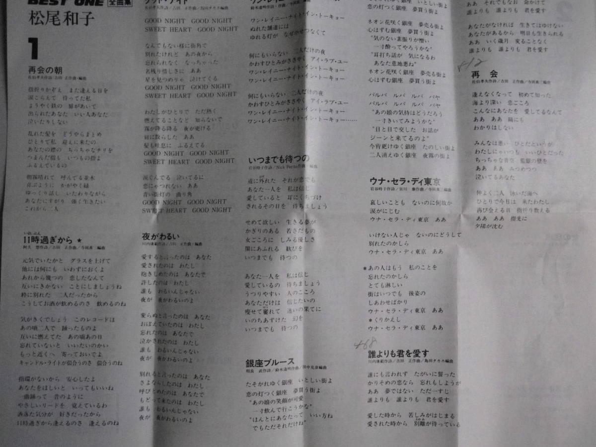 カセット 松尾和子 全曲集 歌詞カード付 Victor VCH-3882 定価3500円 昭和歌謡 フランク永井 中古カセットテープ多数出品中!_画像8