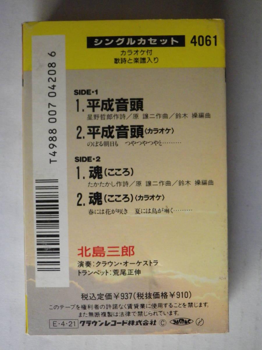 カセット 北島三郎「平成音頭」「魂(こころ)」歌&カラオケ 歌詞カード付  中古カセットテープ多数出品中!_画像3