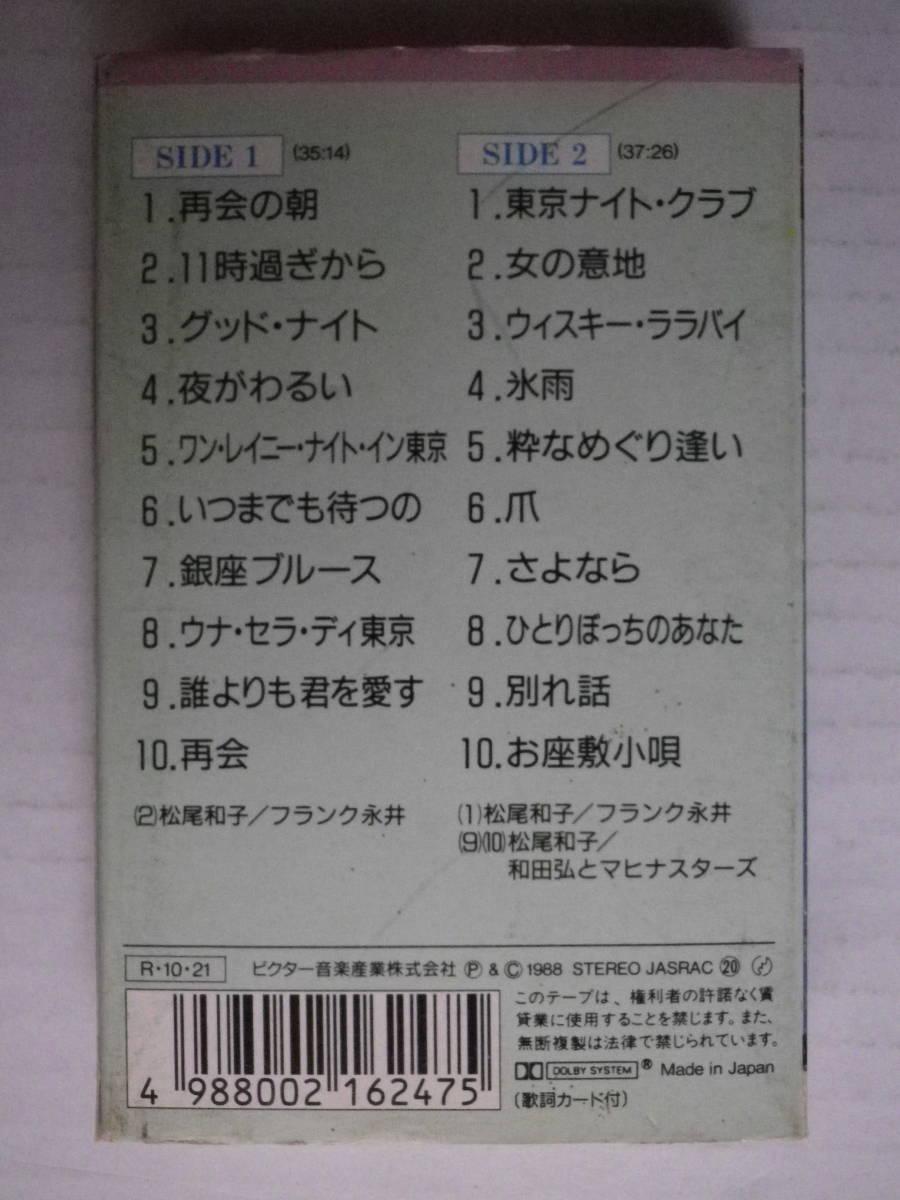 カセット 松尾和子 全曲集 歌詞カード付 Victor VCH-3882 定価3500円 昭和歌謡 フランク永井 中古カセットテープ多数出品中!_画像3
