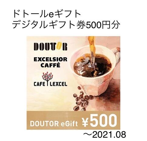 即決☆ドトールコーヒー eギフト/デジタルクーポン500円分(e-GIFT)/ギフトチケットドリンクチケット/2021年8月末/ポイント消化_画像1