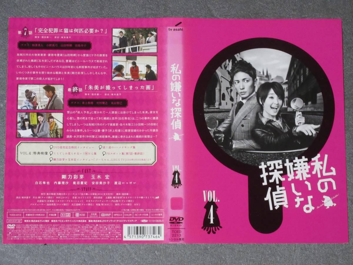 私の嫌いな探偵 Vol.4(レンタル版)