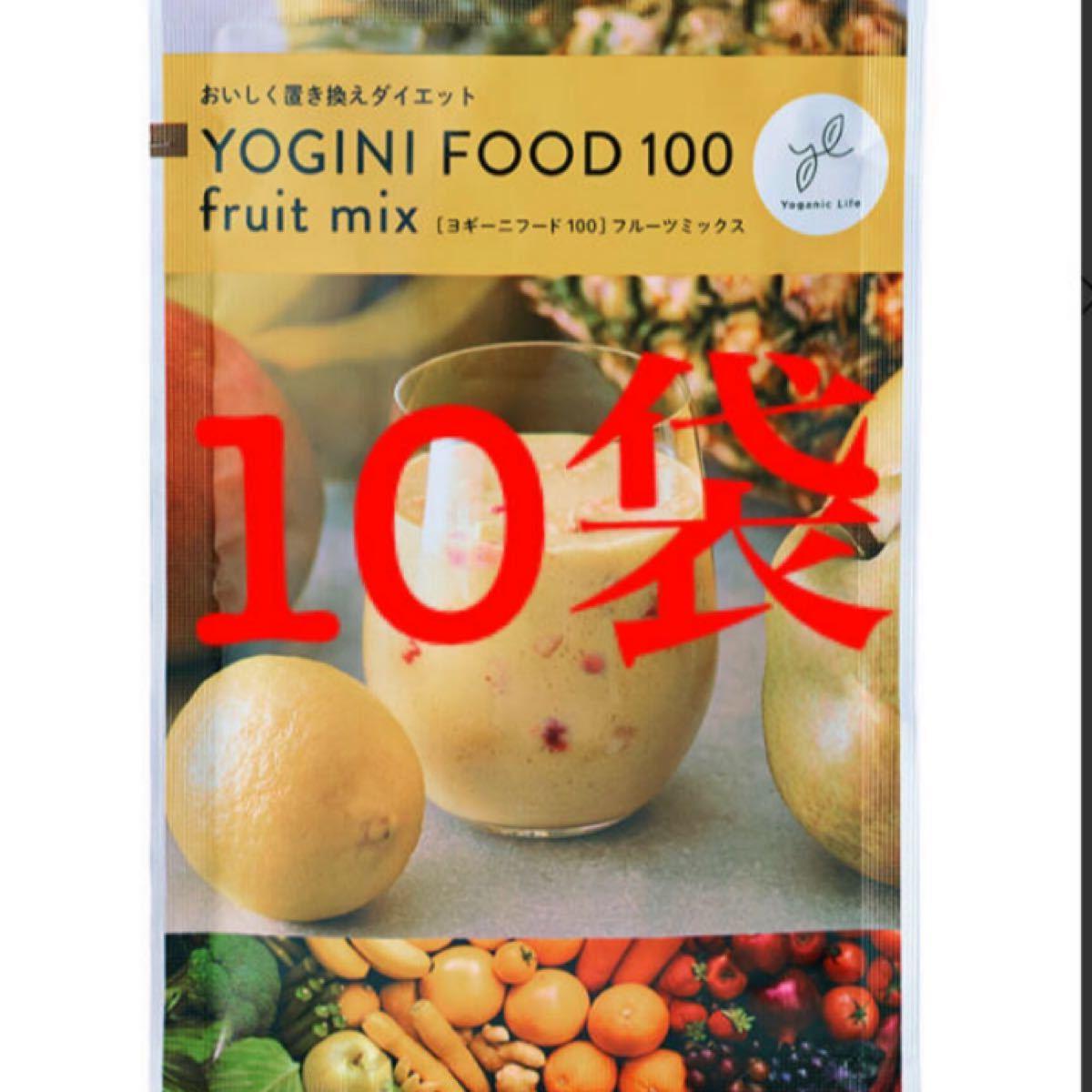 LAVAヨギーニフード100フルーツミックス10袋