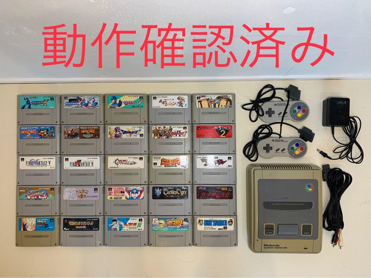 スーパーファミコン 本体 ソフト 25本 セット