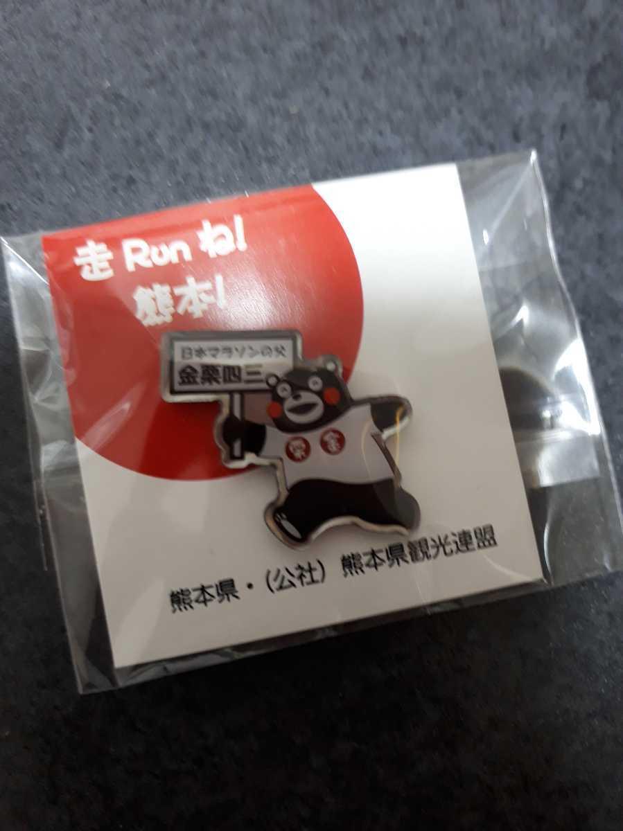 くまモン ピンバッチ ピンバッジ 金栗四三 熊本 ピンズ マラソン 未使用