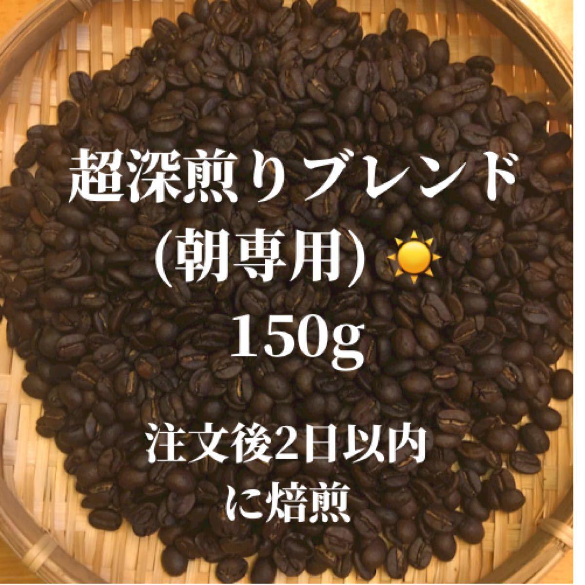 自家焙煎  超深煎りブレンド  (朝専用)150g(豆又は粉)匿名配送