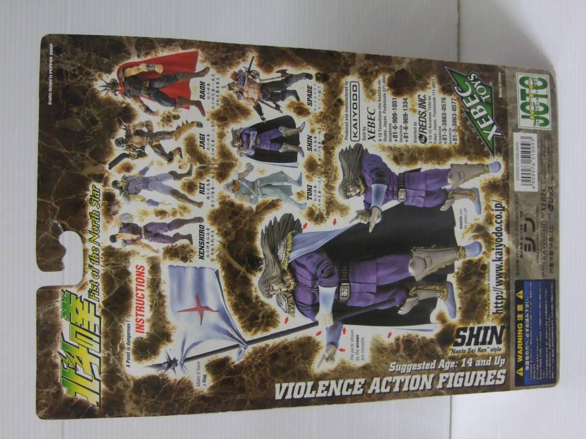 Kaiyodo Ken, the Great Bear Fist 199X King /sin limitation figure hobby lobby violence action