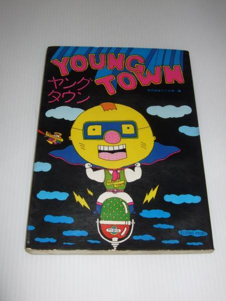 every day broadcast radio Young Town book@ that time thing