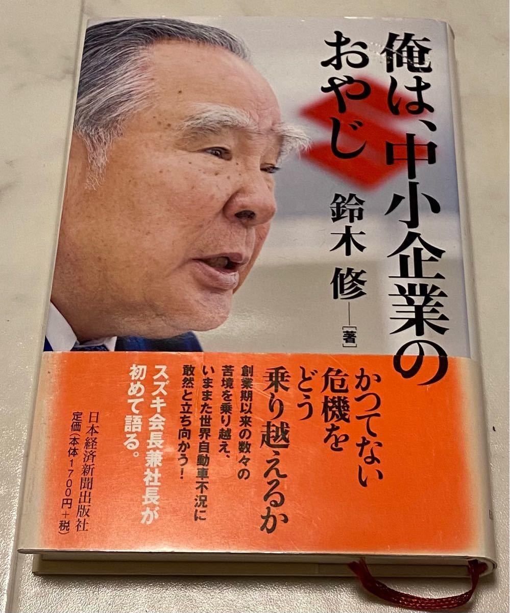 俺は、中小企業のおやじ/鈴木修/日本経済新聞出版社