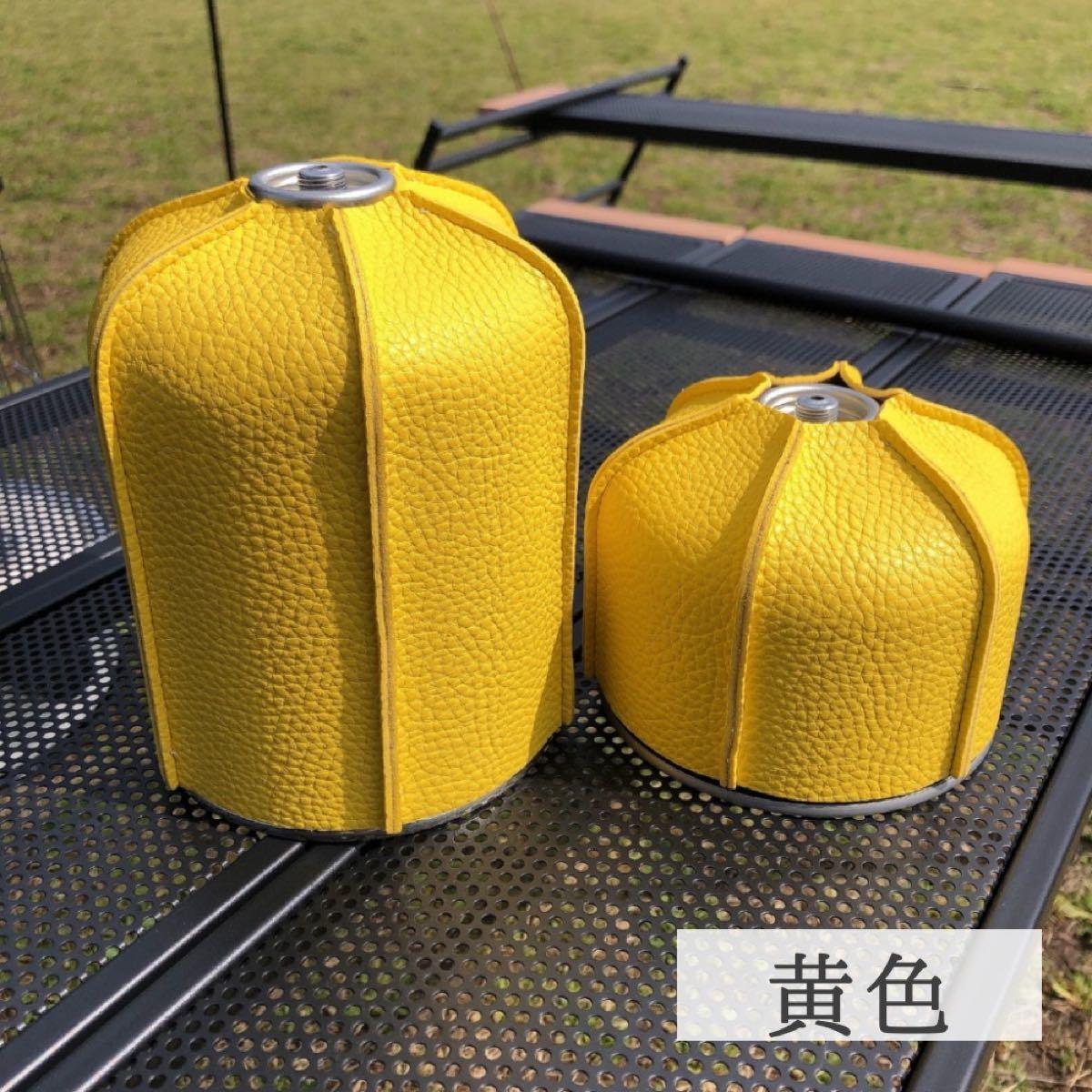 OD缶カバー ショート缶用 230/250g 革 アウトドア ガス缶 ケース  ヴィンテージ キャンプ ランタン イエロー