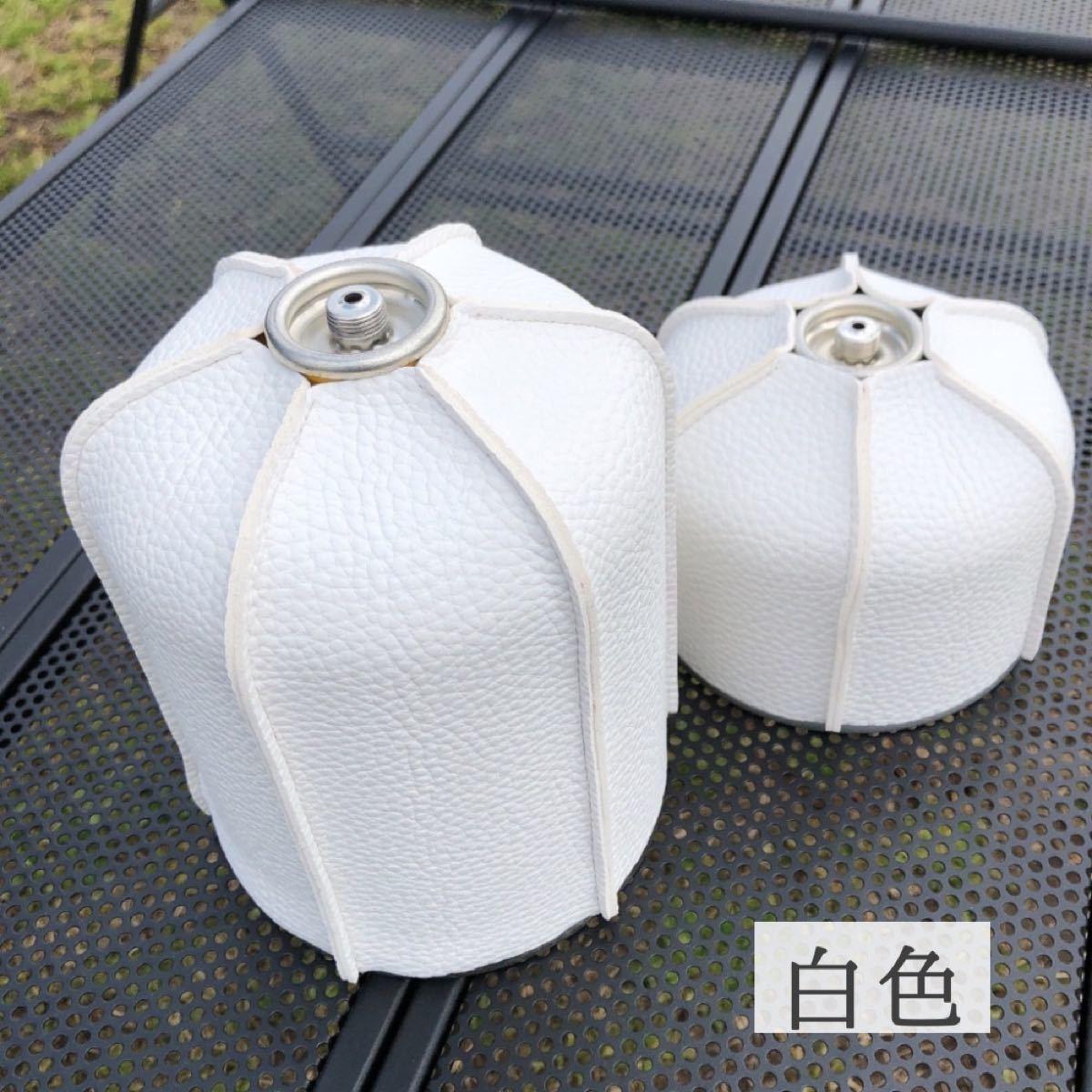 OD缶カバー ロング缶用 450/470/500g 革 アウトドア ガス缶 ケース  ヴィンテージ キャンプ ランタン ホワイト